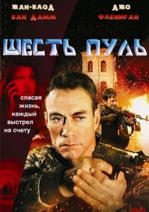 Фильм «Шесть Пуль» / 2012